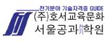 서울공과전기학원