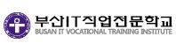 부산IT직업전문학교