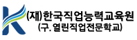 (재)한국직업능력교육원