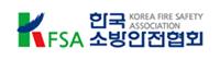(사)한국소방안전협회