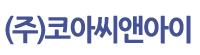 (주)코아씨앤아이