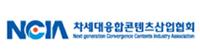 사)차세대융합콘텐츠산업협회