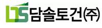 담솔토건주식회사