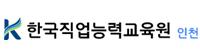 한국직업능력교육원 인천