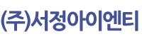 (주)서정아이엔티