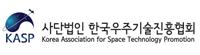 한국우주기술진흥협회