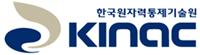 한국원자력통제기술원