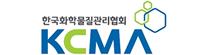 (사)한국화학물질관리협회