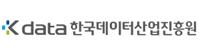 (재)한국데이터진흥원