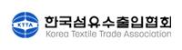 한국섬유수출입협회