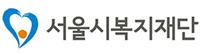 서울시복지재단