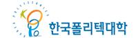 학교법인 한국폴리텍