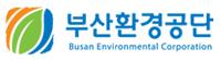 부산환경공단