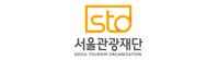 (재)서울관광재단