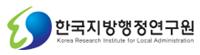 한국지방행정연구원