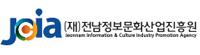 전남정보문화산업진흥원