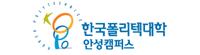 한국폴리텍대학 안성캠퍼스