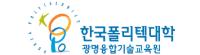 한국폴리텍대학 광명융합기술교육원