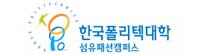 한국폴리텍대학 섬유패션캠퍼스