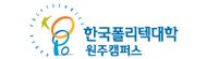 한국폴리텍대학 원주캠퍼스