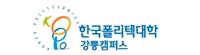한국폴리텍대학 강릉캠퍼스