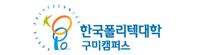 한국폴리텍대학 구미캠퍼스