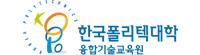 한국폴리텍대학 융합기술교육원