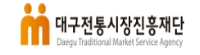 대구전통시장진흥재단