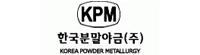 한국분말야금(주)