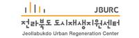 전라북도 도시재생지원센터