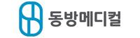 동방메디컬