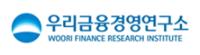 우리금융경영연구소