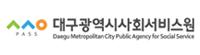 (재)대구광역시사회서비스원