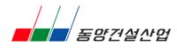 (주)동양건설산업