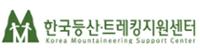 한국등산트레킹지원센터