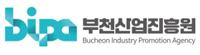 부천산업진흥원