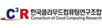 한국클라우드컴퓨팅연구조합