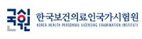 (재)한국보건의료인국가시험원