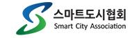 (사)스마트도시협회