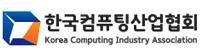한국컴퓨팅산업협회
