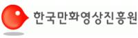 (재)한국만화영상진흥원