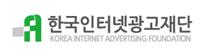 한국인터넷광고재단