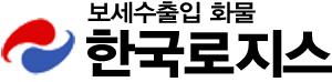 한국종합로지스